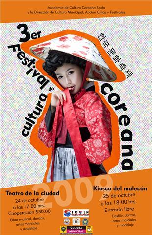 cartel 3er festival de cultura coreana